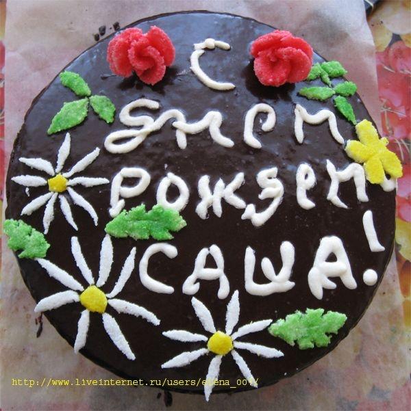 Рецепт тортов на день рождения пошагово простые