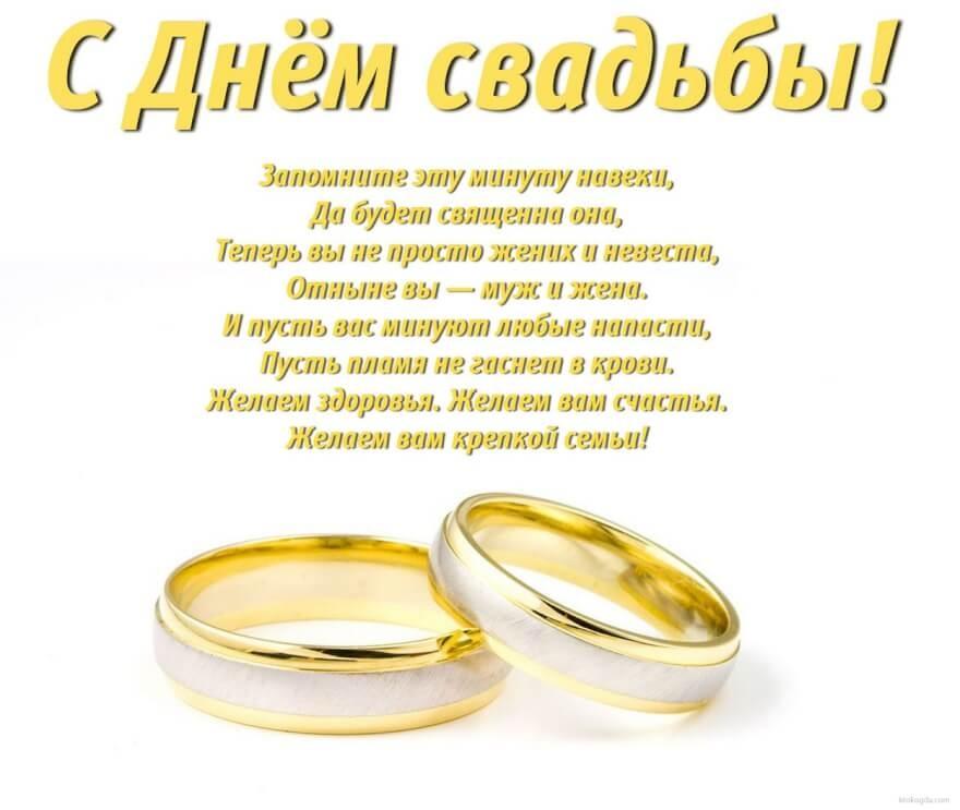 Открытка с поздравлением ко дню свадьбы