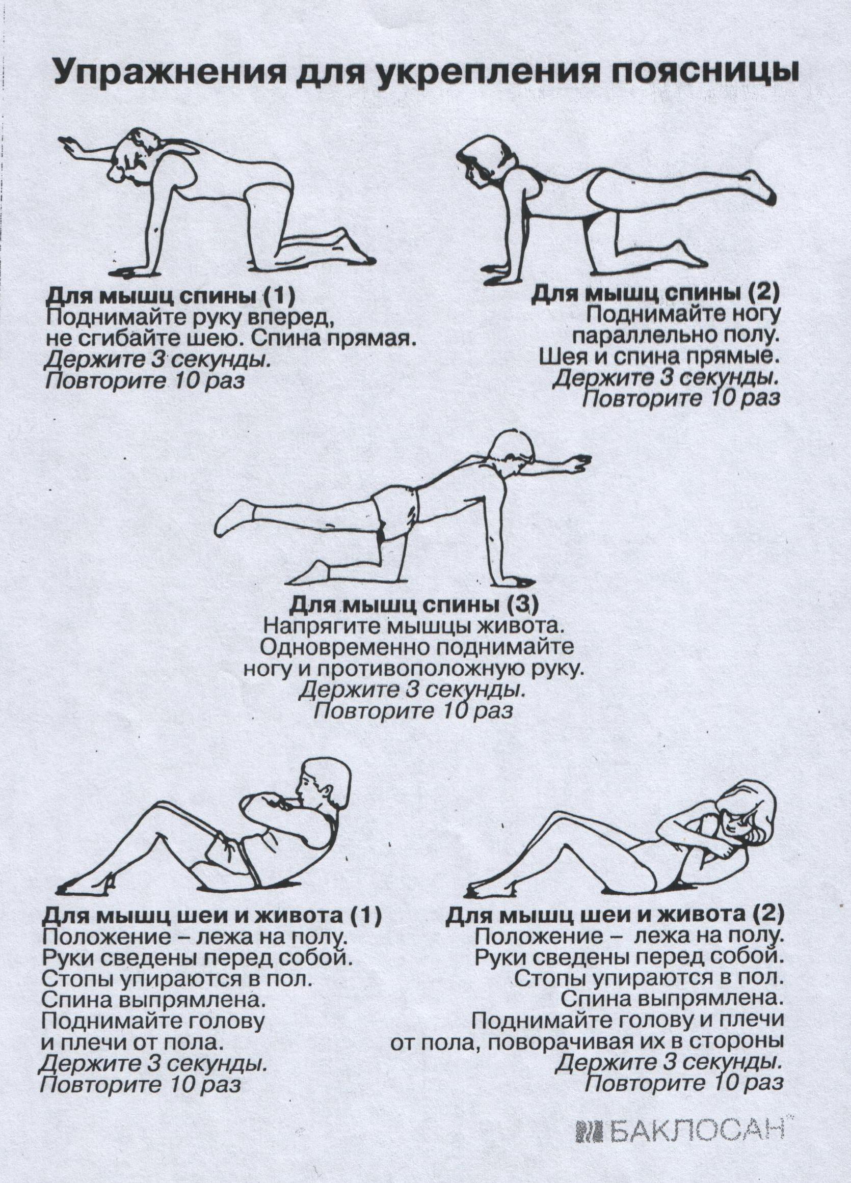 упражнения для укрепления связок в суставах