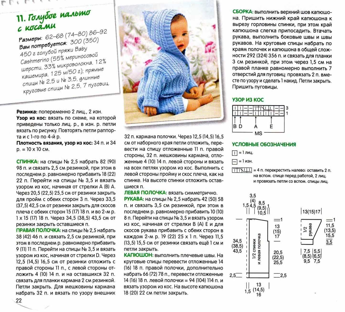 Вязание для детей с описаниями и выкройками