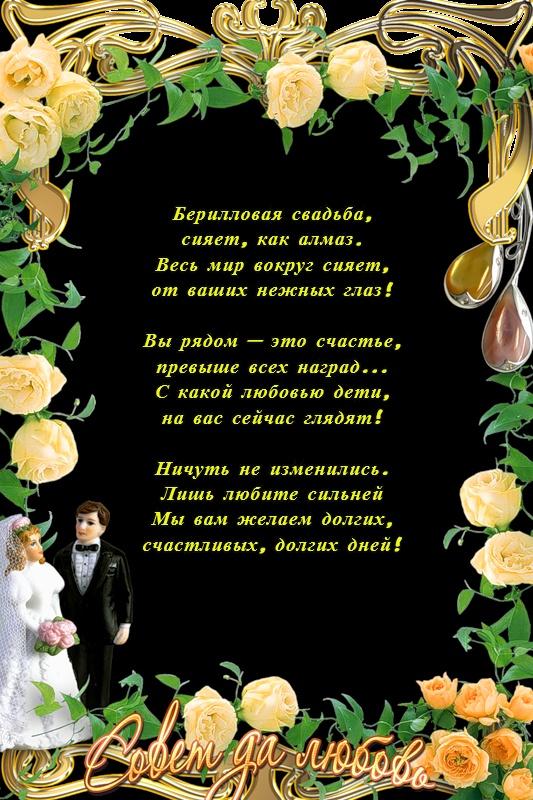 Поздравления с днем свадьбы-по годам