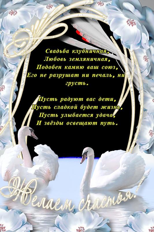 Поздравления юбилей свадьбы от души