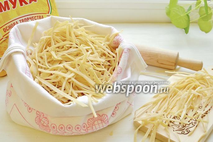 Домашняя лапша рецепт пошагово с фото