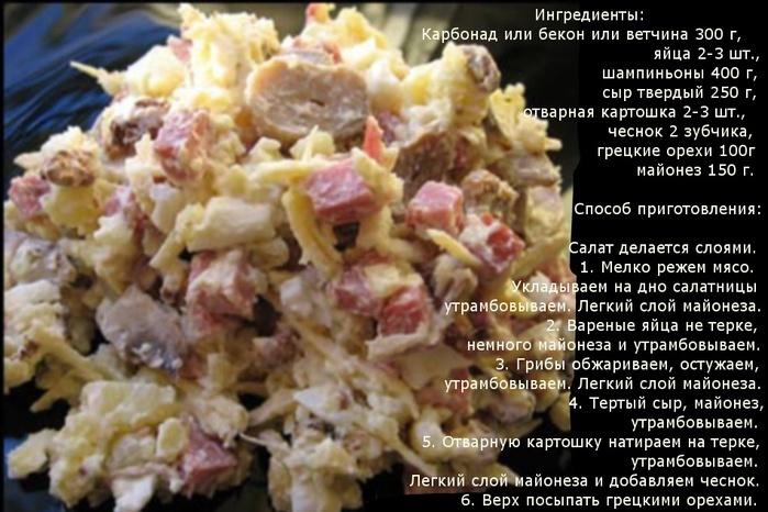 Вкусный салат мужу рецепт с