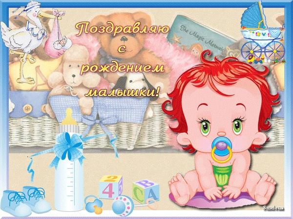Поздравление с рождением первенца маму