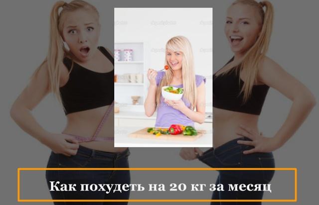 Как похудеть без диеты в домашних условиях за 5 дней