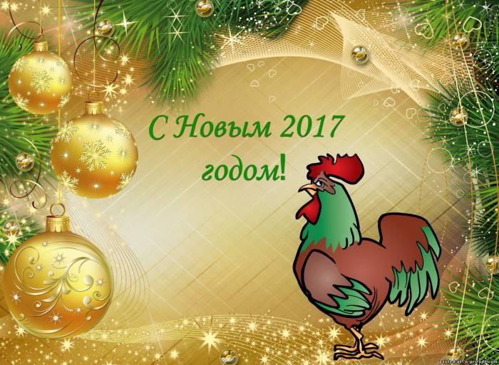 Сценарий нового года петуха для веселой компании