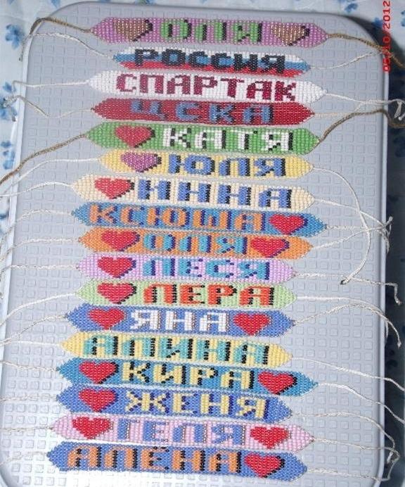Схема бисероплетения с именами