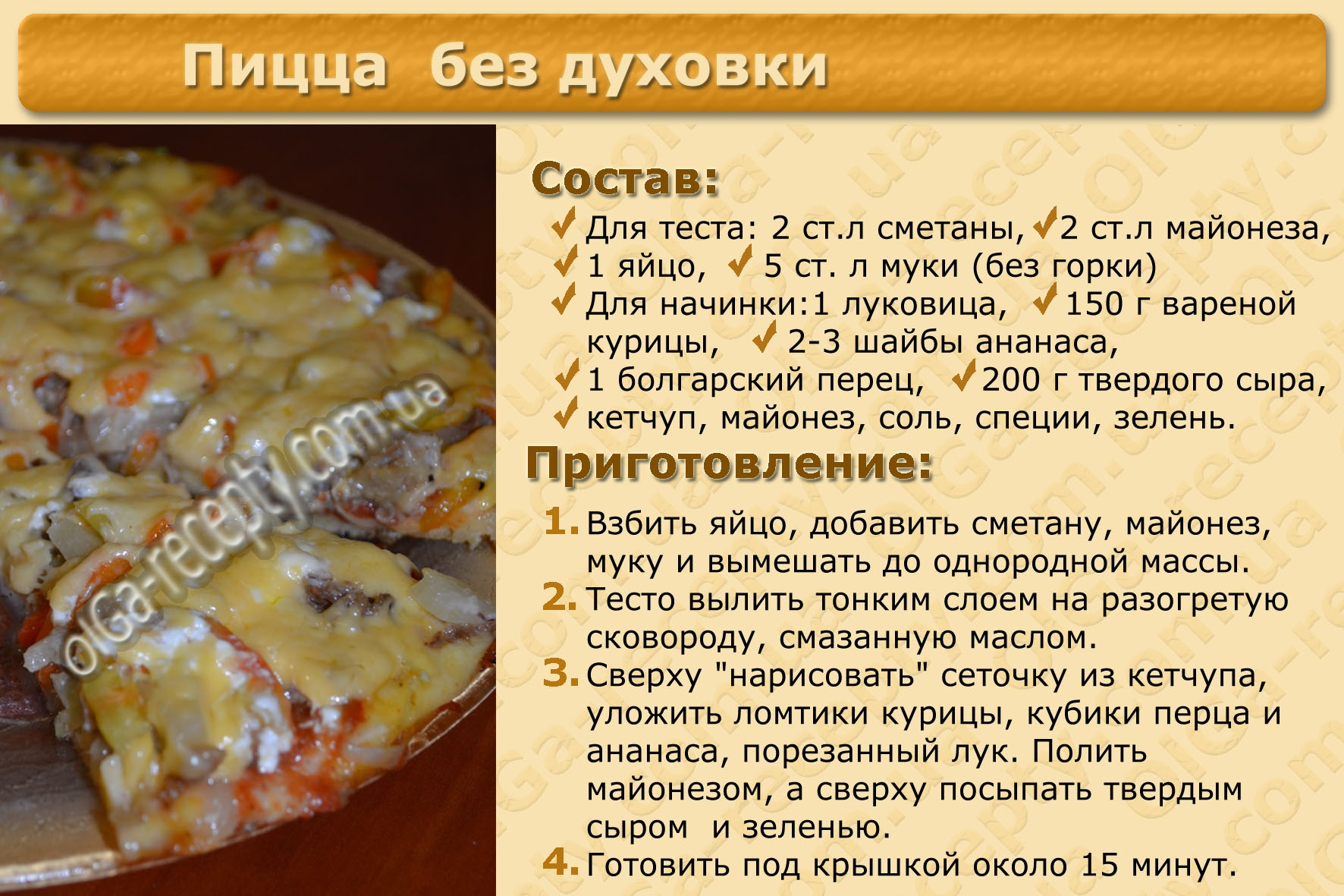 Тесто для пиццы на кефире рецепт с пошагово в сковороде