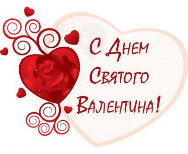 Поздравления на 14 февраля вас