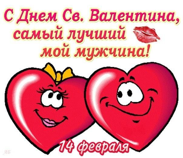 Поздравление мужу с 14 февралем