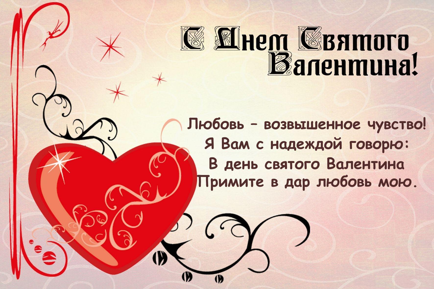 Поздравление к дню валентина смс