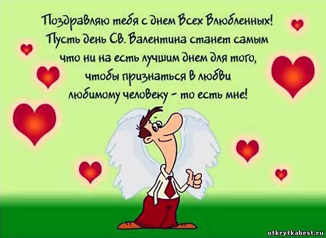 Валентинки поздравления прикольные картинки