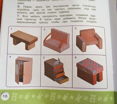 Как сделать для кукол мебель своими руками в домашних условиях