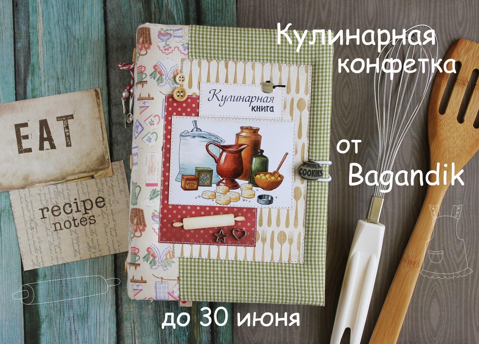 Обложка кулинарной книги своими руками
