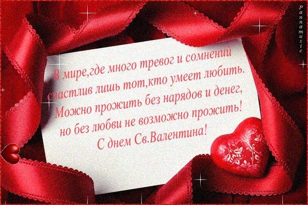 Поздравления к дню влюбленных 14 февраля