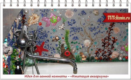 Стены для ванной своими руками