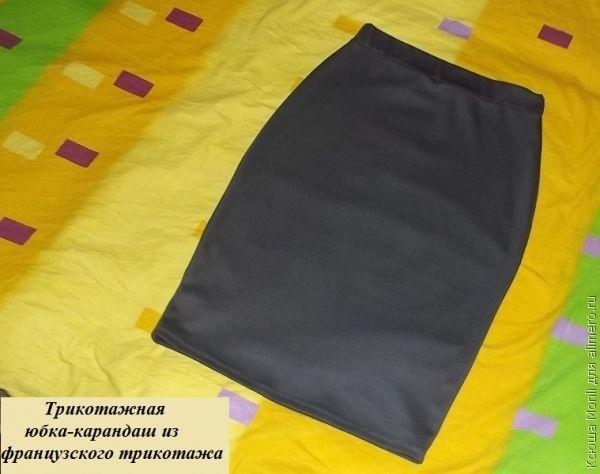 Как пошить юбку карандаш из трикотажа своими руками