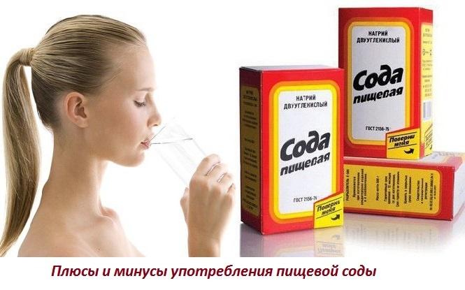 сода при артрите