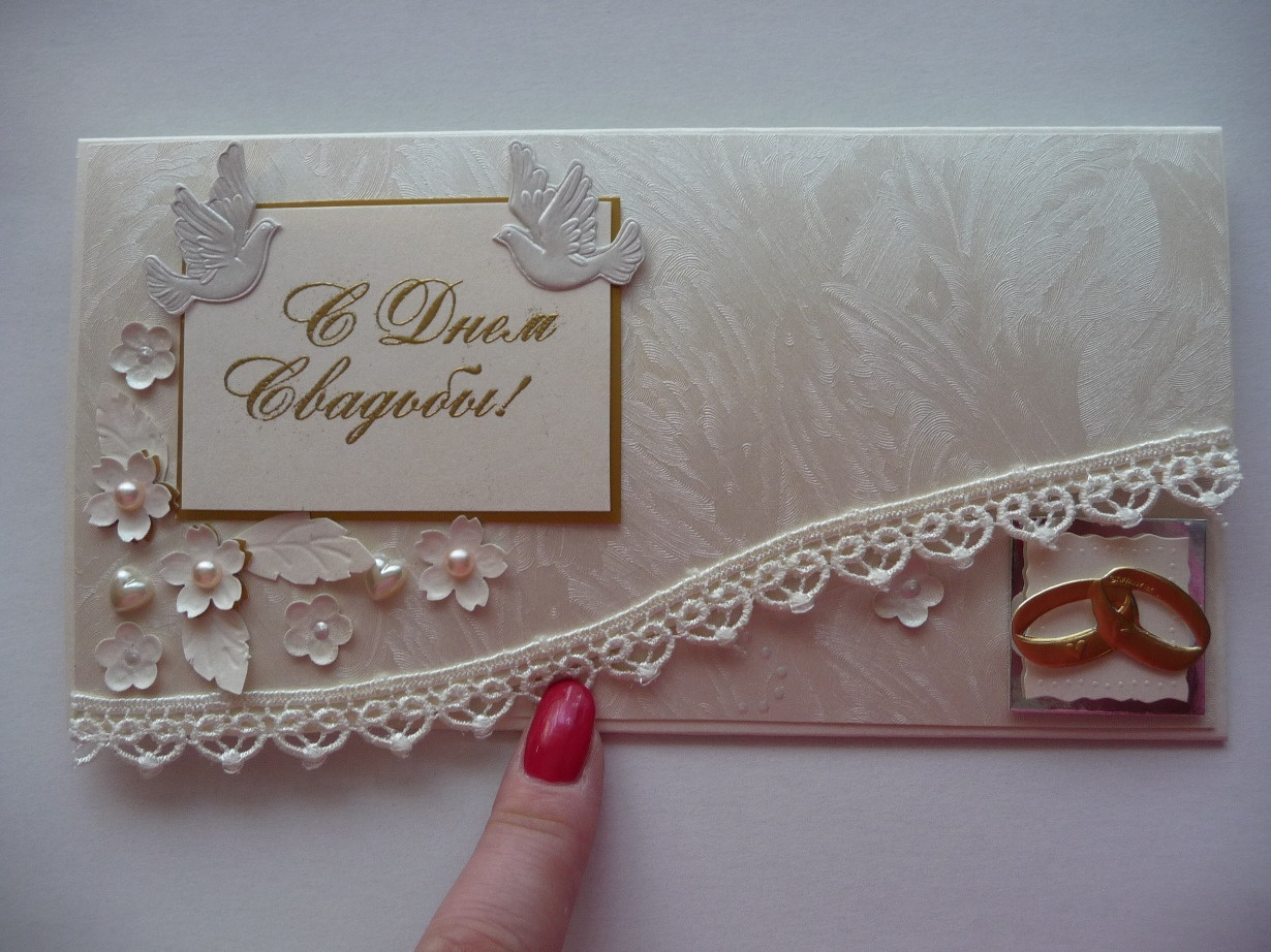 Своими руками открытка с днем свадьбы