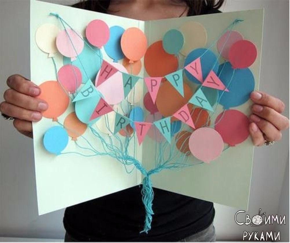 Картинки открытки ко дню рождения своими руками