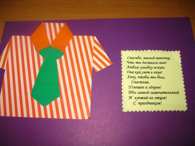 Подарки своими руками на день рождения папе из бумаги