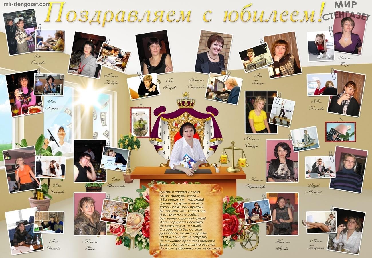Поздравление с днём рождения женщине в офисе