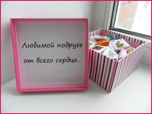 Как сделать подарок своими руками подружке
