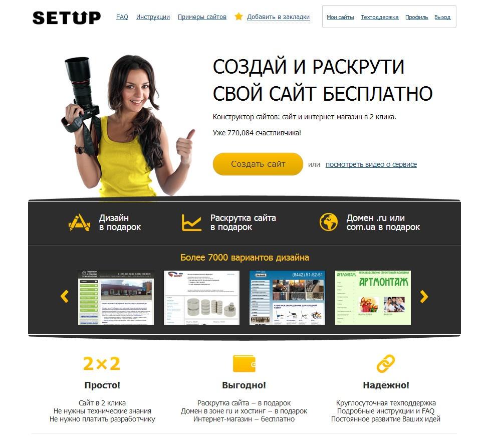 Сайт пошаговая инструкция