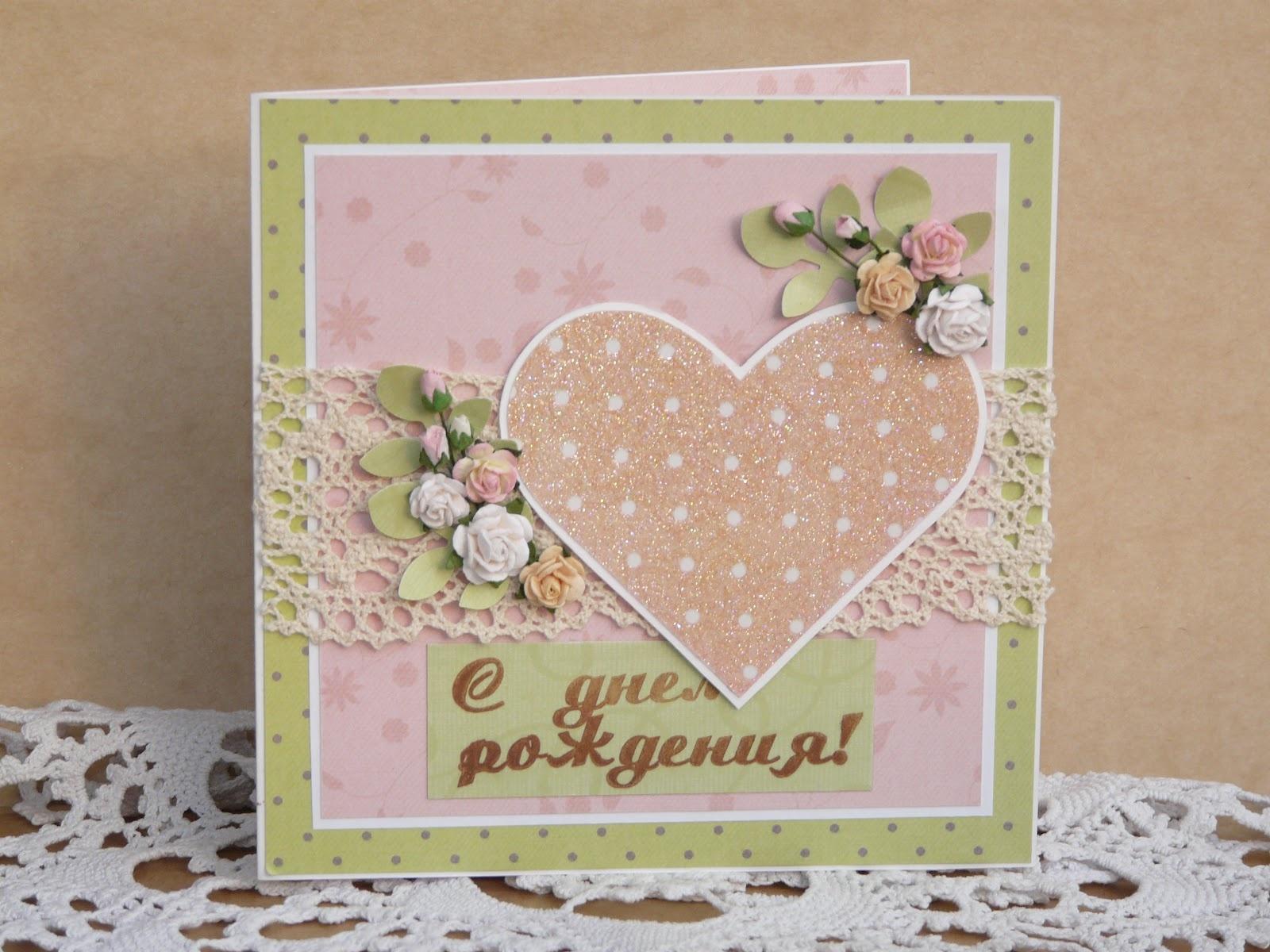 Скрапбукинг открытки своими руками с днем рождения