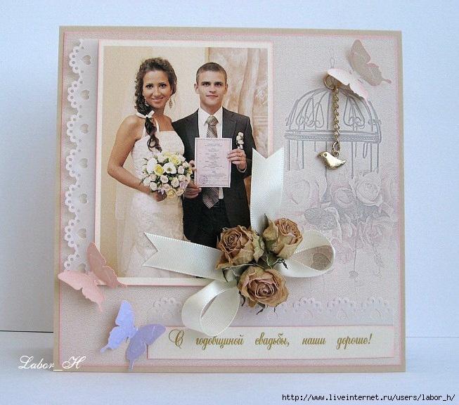 30 лет свадьбы открытки своими руками