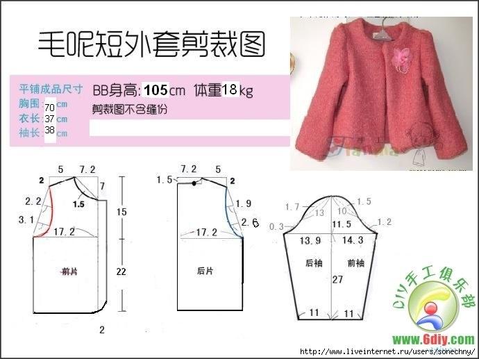Шить пальто своими руками для детей