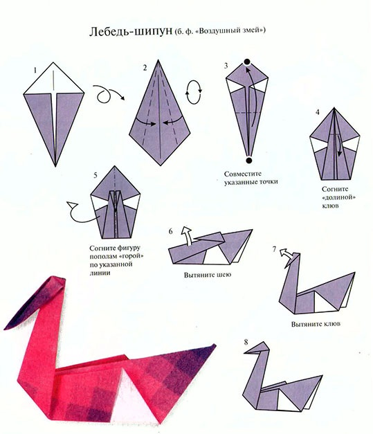 Лебедь из модулей оригами схема с пошаговым