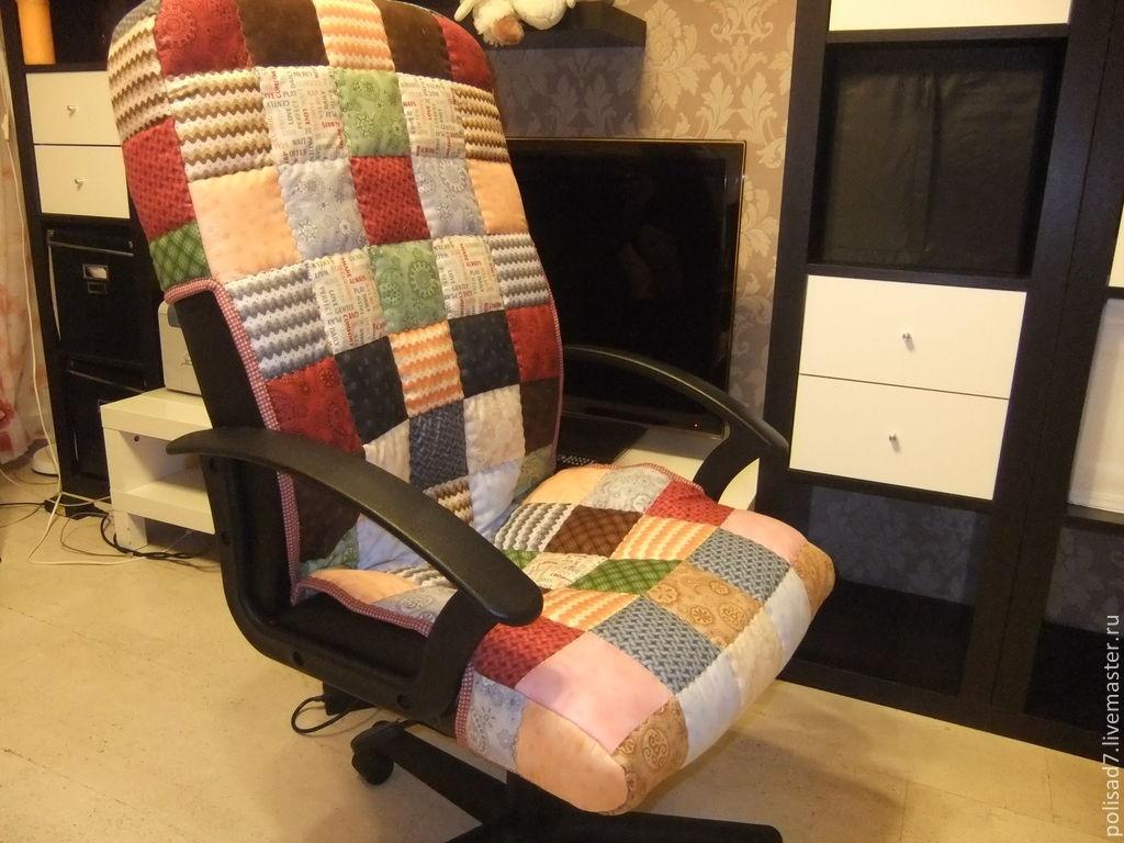 Как сшить чехол для компьютерного стула