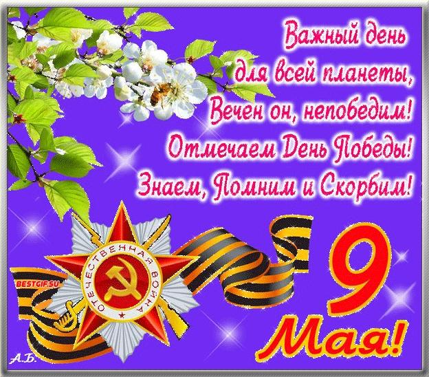 Маленькие поздравление на 9 мая