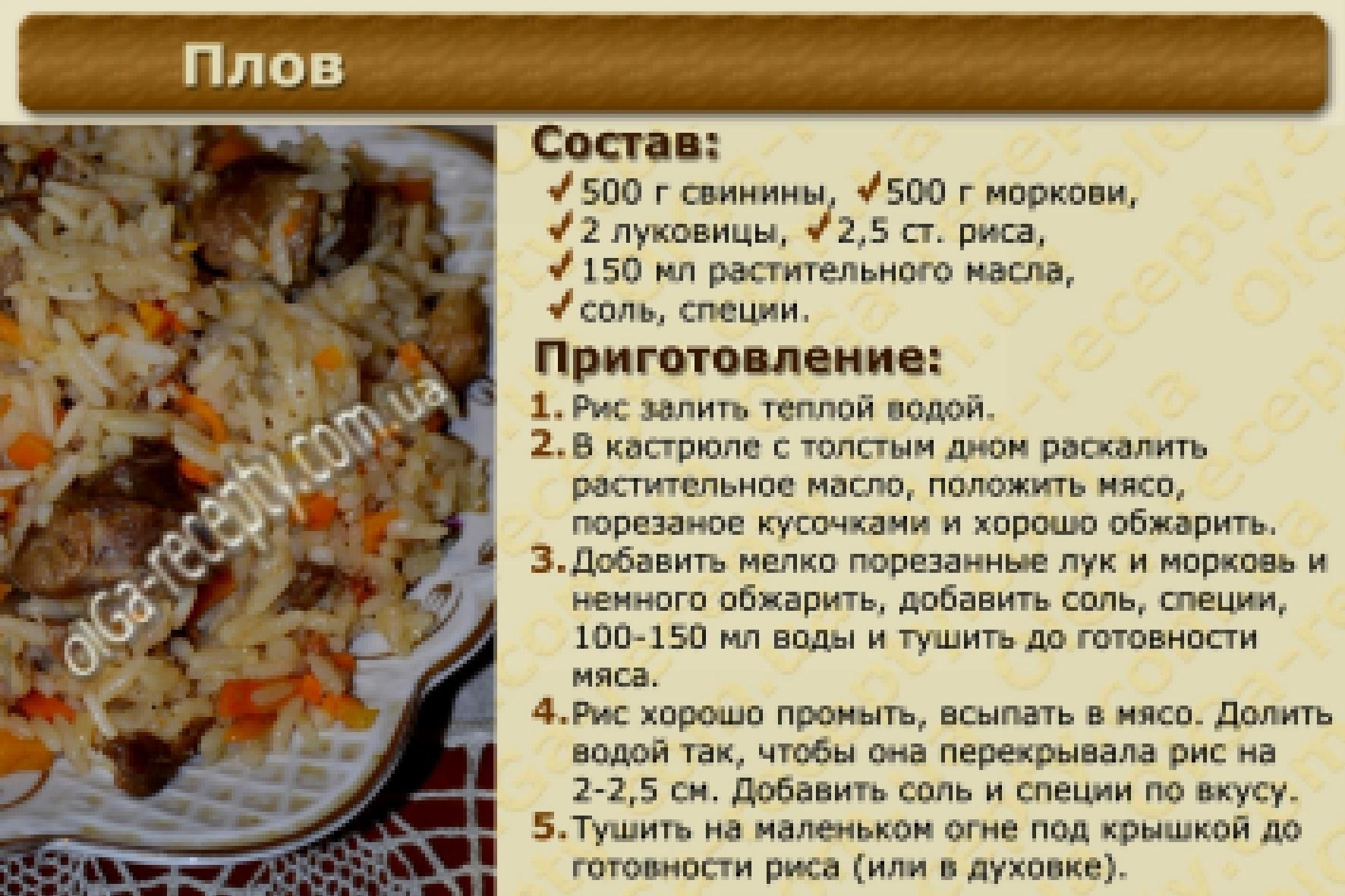 Пошаговый рецепт второго