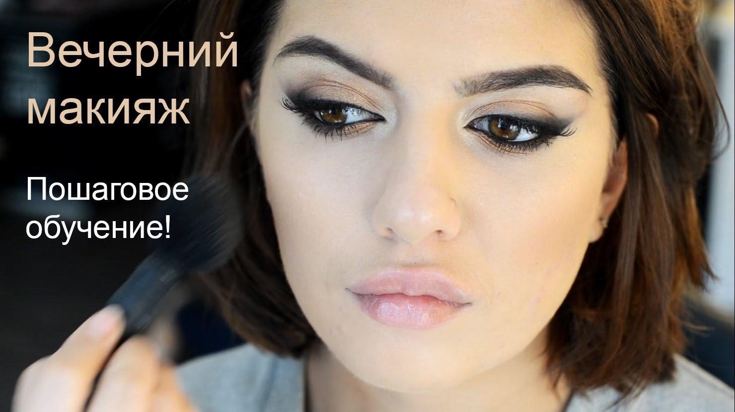 Смотреть пошаговое макияжа