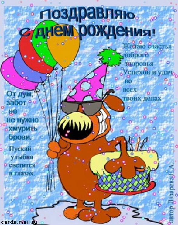 Поздравления одногруппнице с днем рождения