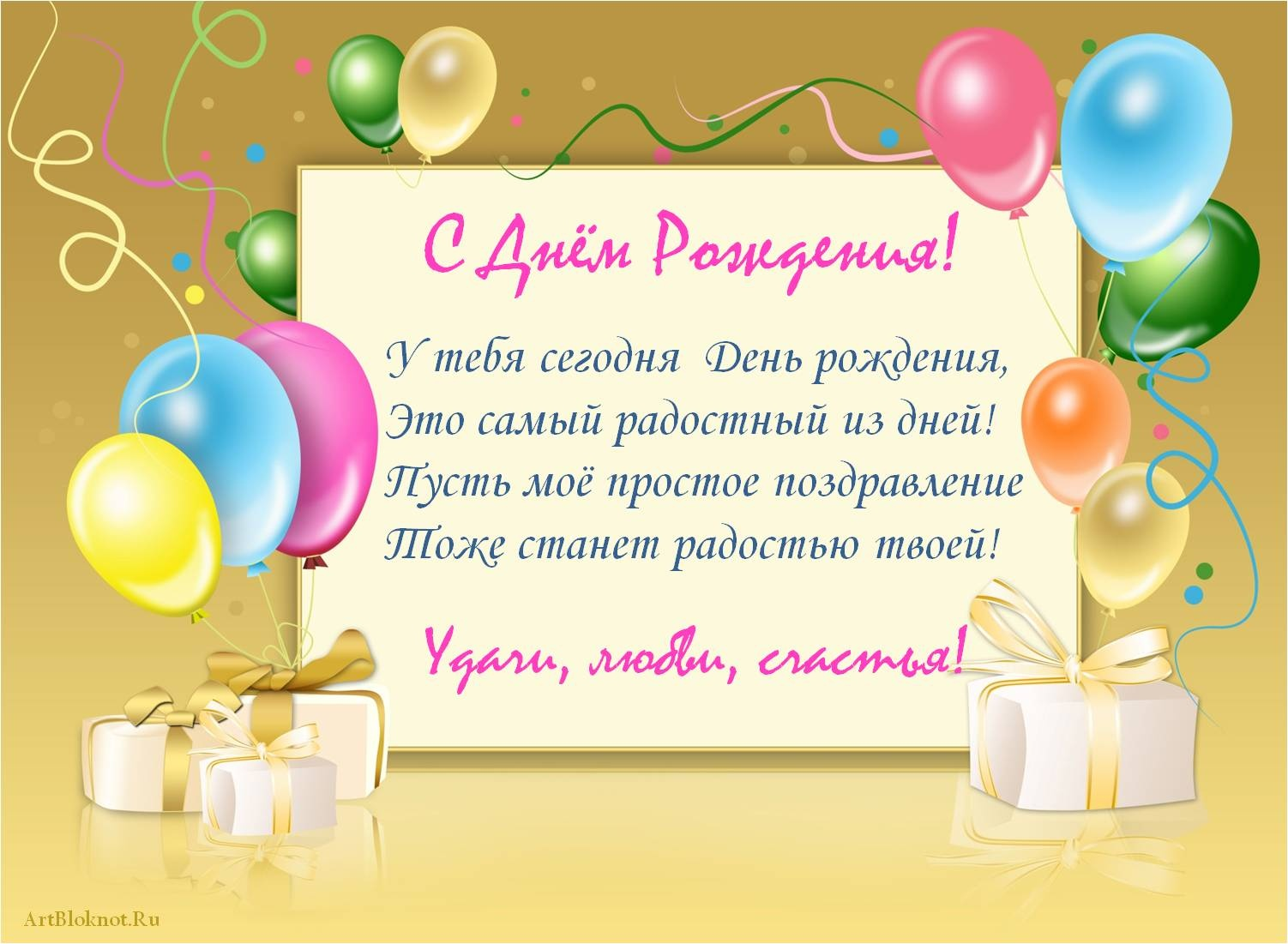 С днем рождения обычное поздравления
