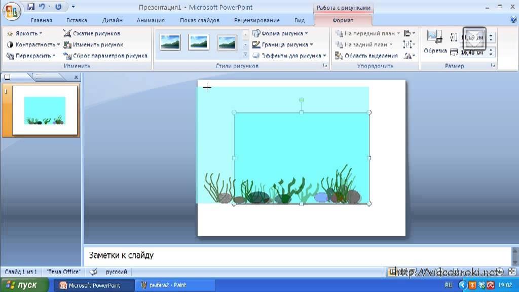 Как сделать чтобы в powerpoint двигалась картинка