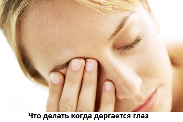 Почему дёргается нерв под глазом