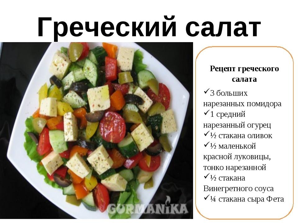 Рецепт классического греческого салата с