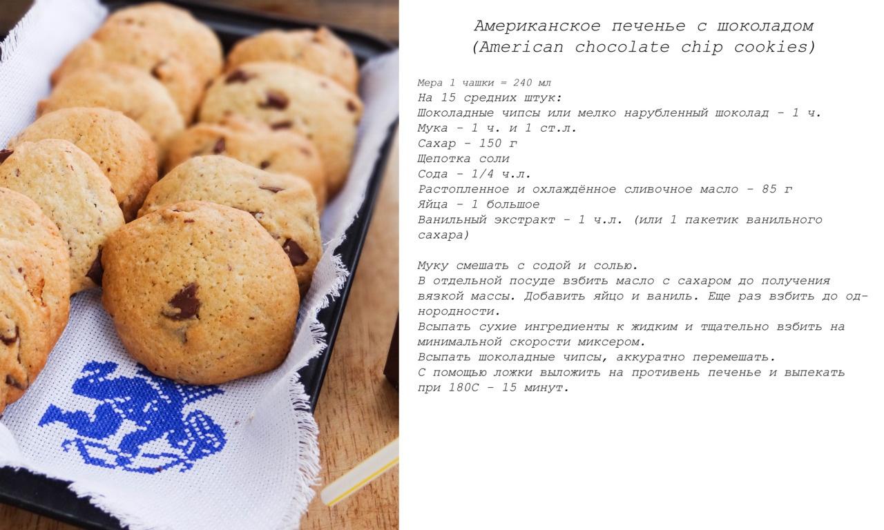 Как сделать печеньки вкусные рецепты