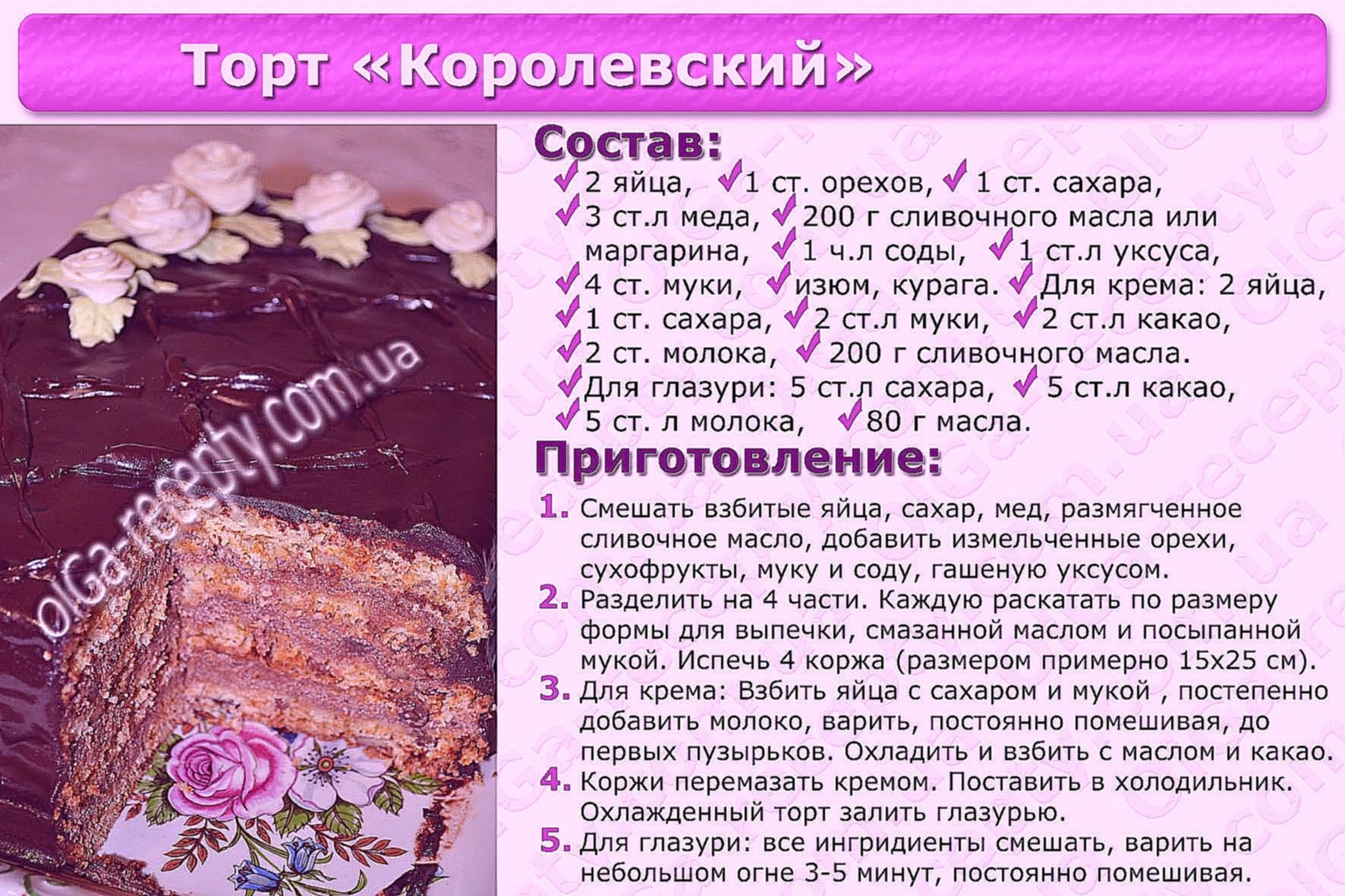 Торты рецепты с пошаговой инструкцией и