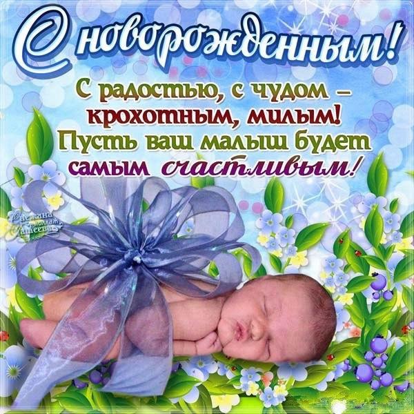 С рождением 3 ребенка поздравление