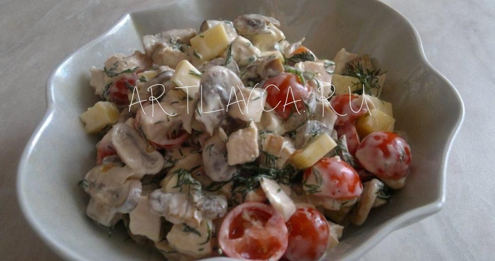 Салат с помидорами и шампиньонами с
