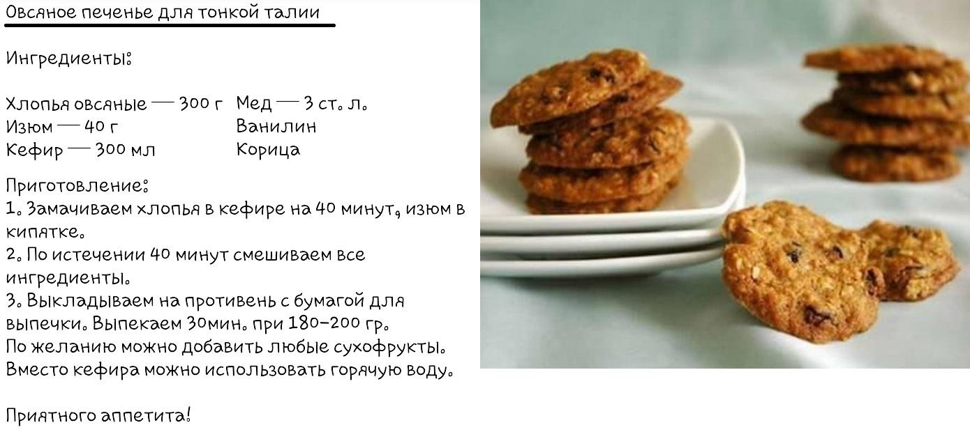 Овсяное печенье из овсяных хлопьев на кефире рецепт с фото пошагово