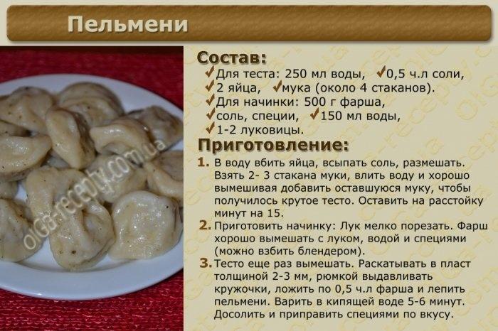 Рецепт теста для пельменей с маслом