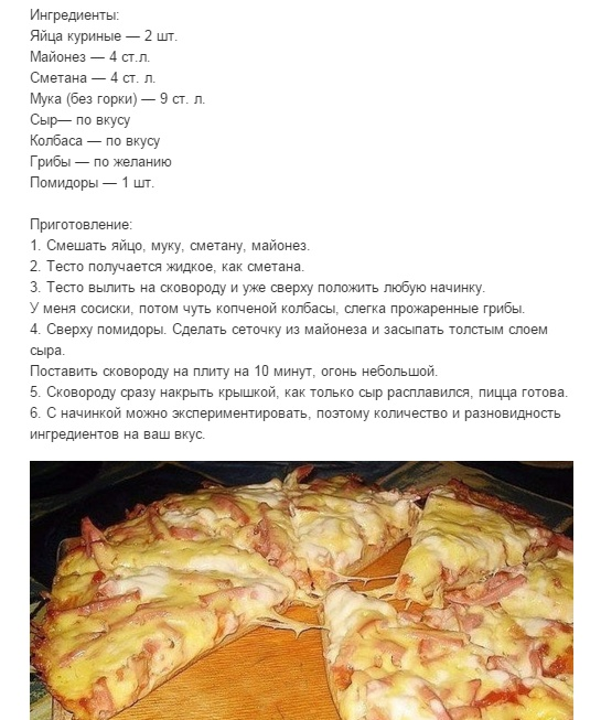 Как готовить пиццу в домашних условиях в духовке рецепт