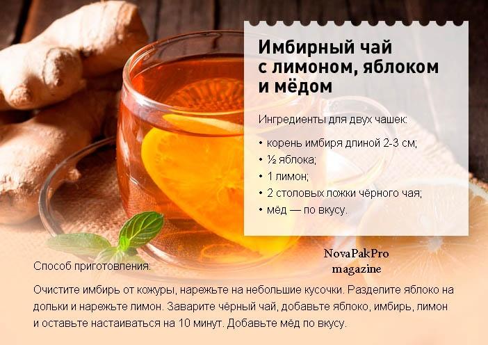 Рецепт чая чёрного с имбирем